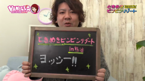 ときめきビンビンリゾートin熊谷の求人動画