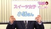スイート女子(川崎ハレ系)の求人動画