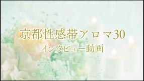 京都性感帯アロマ30の求人動画