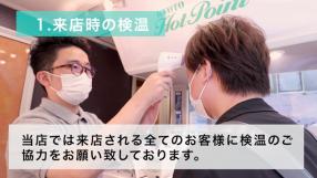 京都ホットポイントグループの求人動画