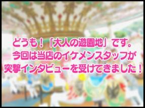 大人の遊園地 川越店の求人動画