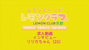 レモンクラブの求人動画