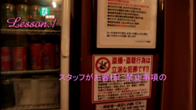 Lesson.1 福岡校(イエスグループ)の求人動画