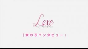 LEXEの求人動画