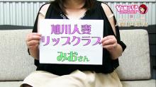 旭川人妻リップクラブの求人動画