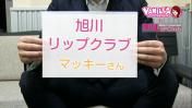 旭川リップクラブの求人動画