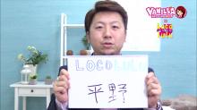 ロコルルの求人動画