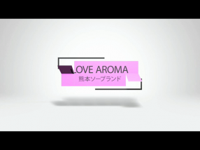 LOVE AROMAの求人動画
