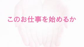 LOVE CLOVER~らぶくろーばー~の求人動画