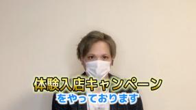 Lovin'富山(ラヴィン富山)の求人動画