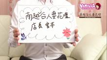 人妻花壇グループ南越谷・松戸・柏・小岩の求人動画