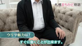 札幌まちかど物語の求人動画