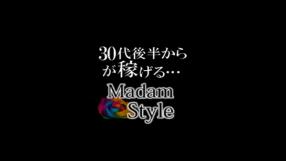 マダムスタイル(サンライズグループ)の求人動画