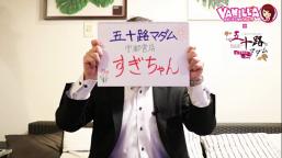 五十路マダム宇都宮店(カサブランカG)
