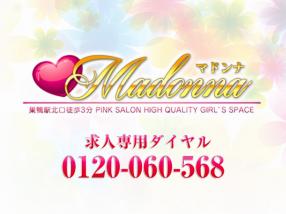 マドンナの求人動画