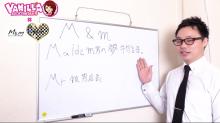 M&m Maidとm男の夢物語。の求人動画