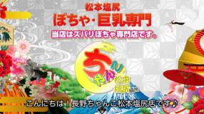 長野ちゃんこ 松本塩尻店の求人動画