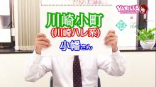 川崎小町(川崎ハレ系)の求人動画