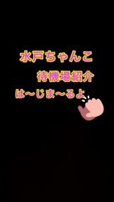 茨城水戸ちゃんこの求人動画