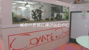 大阪デリ素人専門 ミセスコンテローゼの求人動画