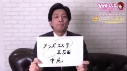 メンズエステ五反田・蒲田