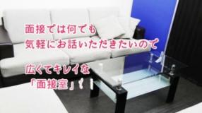五反田ミルクハートの求人動画
