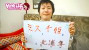 ミス千姫の求人動画