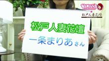 松戸人妻花壇の求人動画
