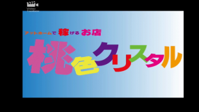 船橋桃色クリスタルの求人動画