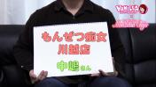 もんぜつちじょ 川越店の求人動画