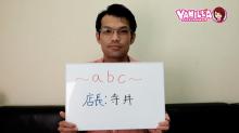 ABCの求人動画