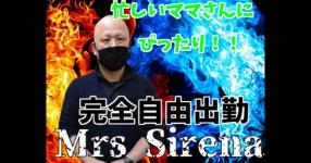 Mrs Sirena(札幌YESグループ)の求人動画