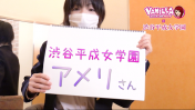 渋谷平成女学園の求人動画
