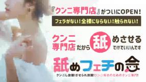 舐めフェチの会(梅田店)の求人動画