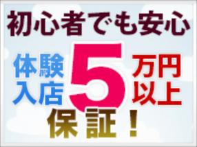 添い寝専門店 ねむり姫 新宿店の求人動画
