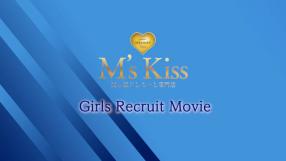 イエスグループ福岡 M's Kissの求人動画