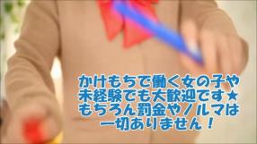新潟デリヘル倶楽部の求人動画