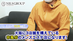 NILS GROUP(ニルス グループ)の求人動画