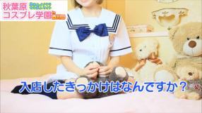秋葉原コスプレ学園in西川口の求人動画