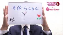 平塚らんらんの求人動画
