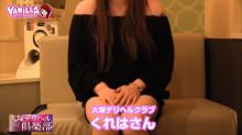 大塚デリヘル倶楽部の求人動画