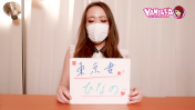 東京妻の求人動画