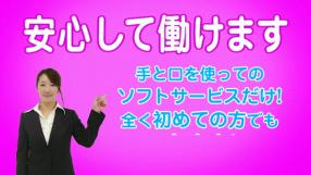 プロフィール岡山店の求人動画