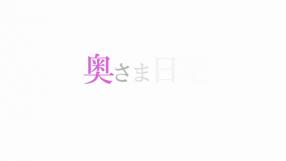 奥さま日記(大洲店)の求人動画