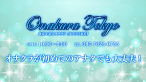 オナクラ東京の求人動画