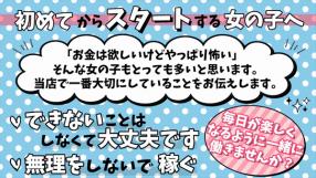 オナクラステーション 神戸店の求人動画