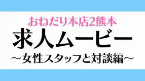 おねだり本店2熊本の求人動画