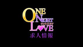 One Night Loveの求人動画