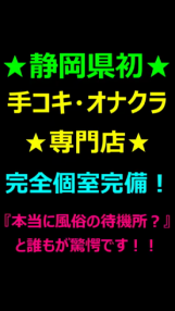 手コキ・オナクラ専門店 ぴゅあの求人動画