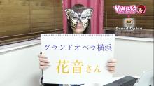 グランドオペラ横浜の求人動画